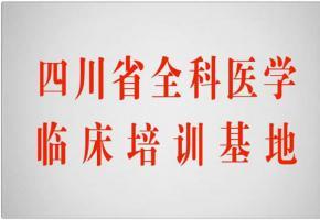 四川省全科医学临床培训基地