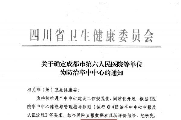 """【喜讯】医院正式成为国家脑防委""""防治卒中中心"""""""